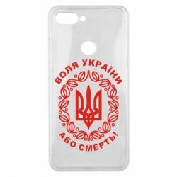 Чехол для Xiaomi Mi8 Lite Герб України з візерунком - FatLine
