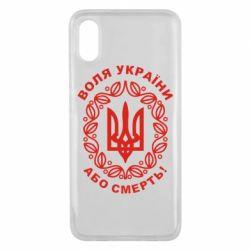 Чехол для Xiaomi Mi8 Pro Герб України з візерунком - FatLine