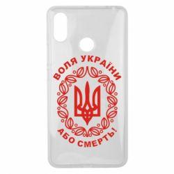 Чехол для Xiaomi Mi Max 3 Герб України з візерунком - FatLine