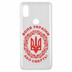 Чехол для Xiaomi Mi Mix 3 Герб України з візерунком - FatLine