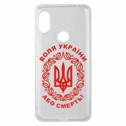 Чехол для Xiaomi Redmi Note 6 Pro Герб України з візерунком - FatLine