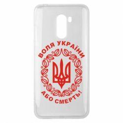 Чехол для Xiaomi Pocophone F1 Герб України з візерунком - FatLine