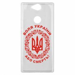 Чехол для Sony Xperia XA2 Plus Герб України з візерунком - FatLine
