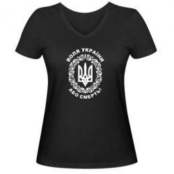 Женская футболка с V-образным вырезом Герб України з візерунком - FatLine