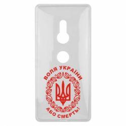 Чехол для Sony Xperia XZ2 Герб України з візерунком - FatLine
