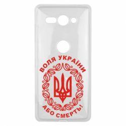 Чехол для Sony Xperia XZ2 Compact Герб України з візерунком - FatLine