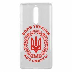 Чехол для Nokia 8 Герб України з візерунком - FatLine