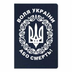 Блокнот А5 Герб України з візерунком