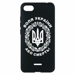 Чехол для Xiaomi Redmi 6A Герб України з візерунком - FatLine