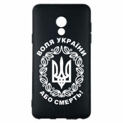 Чехол для Meizu 15 Lite Герб України з візерунком - FatLine