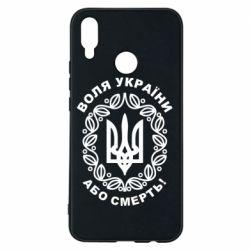 Чехол для Huawei P Smart Plus Герб України з візерунком - FatLine