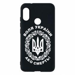 Чехол для Mi A2 Lite Герб України з візерунком - FatLine