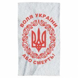 Рушник Герб України з візерунком