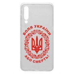 Чехол для Xiaomi Mi9 Герб України з візерунком