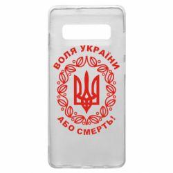 Чохол для Samsung S10+ Герб України з візерунком