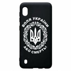 Чохол для Samsung A10 Герб України з візерунком