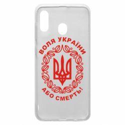 Чохол для Samsung A20 Герб України з візерунком