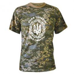 Камуфляжная футболка Герб України з візерунком - FatLine