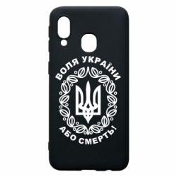 Чохол для Samsung A40 Герб України з візерунком