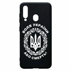 Чохол для Samsung A60 Герб України з візерунком