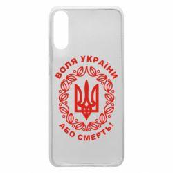 Чохол для Samsung A70 Герб України з візерунком