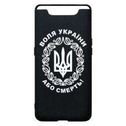 Чохол для Samsung A80 Герб України з візерунком