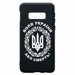 Чохол для Samsung S10e Герб України з візерунком