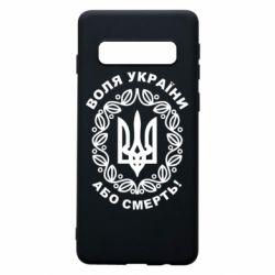 Чохол для Samsung S10 Герб України з візерунком