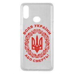 Чохол для Samsung A10s Герб України з візерунком