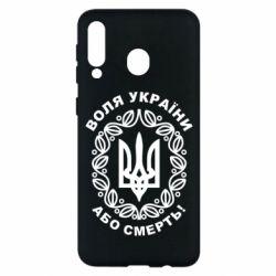 Чохол для Samsung M30 Герб України з візерунком