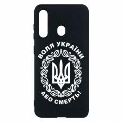 Чохол для Samsung M40 Герб України з візерунком