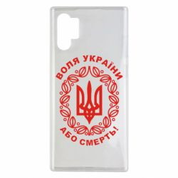 Чохол для Samsung Note 10 Plus Герб України з візерунком
