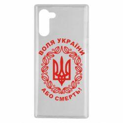 Чохол для Samsung Note 10 Герб України з візерунком