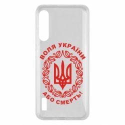 Чохол для Xiaomi Mi A3 Герб України з візерунком