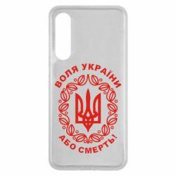 Чехол для Xiaomi Mi9 SE Герб України з візерунком