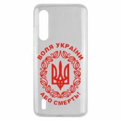 Чехол для Xiaomi Mi9 Lite Герб України з візерунком