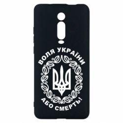 Чехол для Xiaomi Mi9T Герб України з візерунком