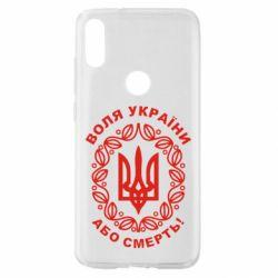 Чохол для Xiaomi Mi Play Герб України з візерунком