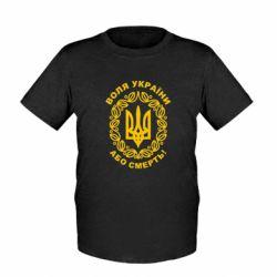 Детская футболка Герб України з візерунком - FatLine