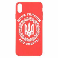 Чохол для iPhone X/Xs Герб України з візерунком
