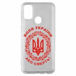 Чохол для Samsung M30s Герб України з візерунком
