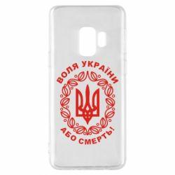 Чохол для Samsung S9 Герб України з візерунком