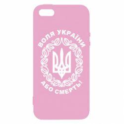 Чохол для iphone 5/5S/SE Герб України з візерунком