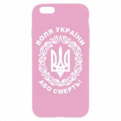 Чохол для iPhone 6/6S Герб України з візерунком