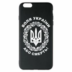 Чохол для iPhone 6 Plus/6S Plus Герб України з візерунком