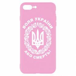Чохол для iPhone 7 Plus Герб України з візерунком