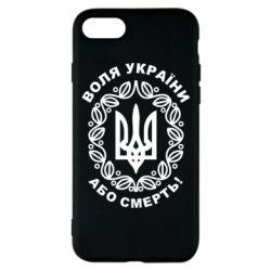 Чохол для iPhone 8 Герб України з візерунком