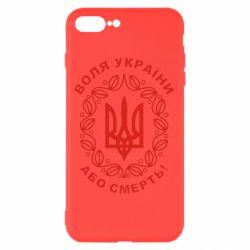 Чохол для iPhone 8 Plus Герб України з візерунком