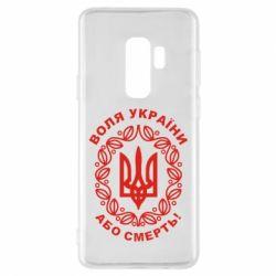 Чохол для Samsung S9+ Герб України з візерунком