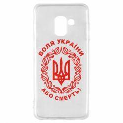 Чохол для Samsung A8 2018 Герб України з візерунком